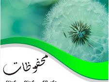 100 Mutiara Indah (Mahfudzat) Bahasa Arab dan Artinya