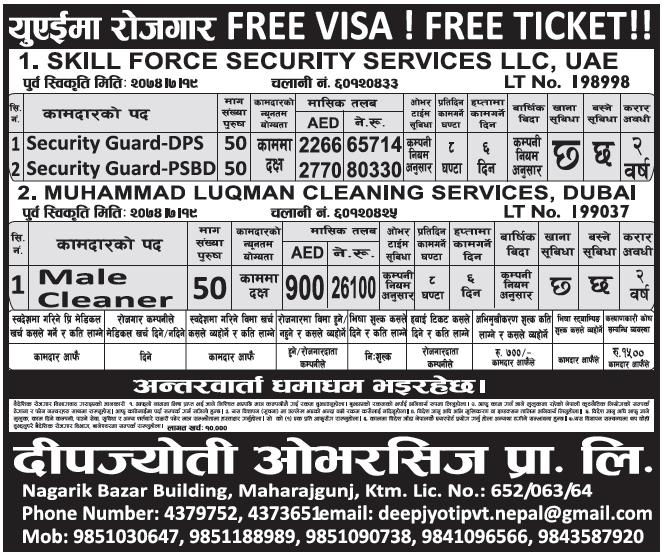 Free Visa Free Ticket Jobs in UAE for Nepali, Salary Rs 80,330
