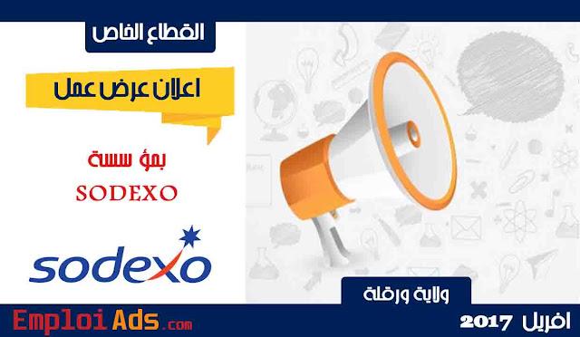 اعلان عن عروض بمؤسسة سودكسو SODEXO ولاية ورقلة افريل 2017