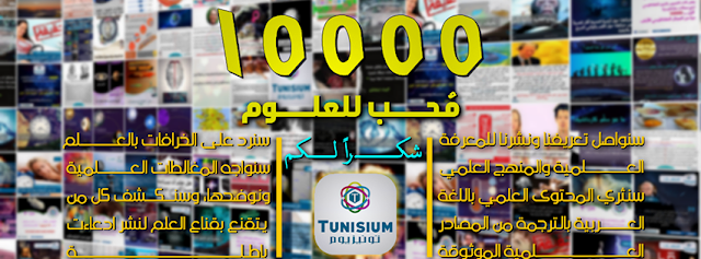 https://www.facebook.com/tunisium/
