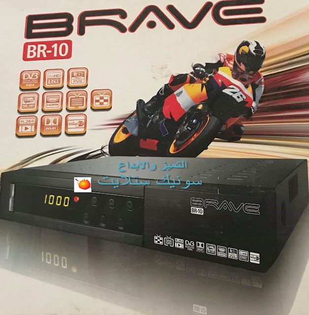 احدث ملف قنوات براف brave br- 10 hd محدث دائما بكل جديد
