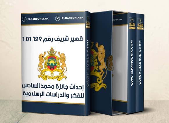 إحداث جائزة محمد السادس للفكر والدراسات الإسلامية PDF