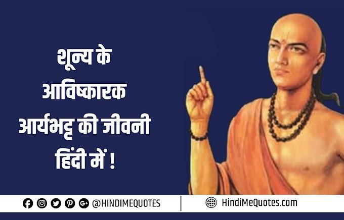 महान गणितज्ञ आर्यभट्ट की जीवनी हिंदी में - Aryabhatta Biography in Hindi