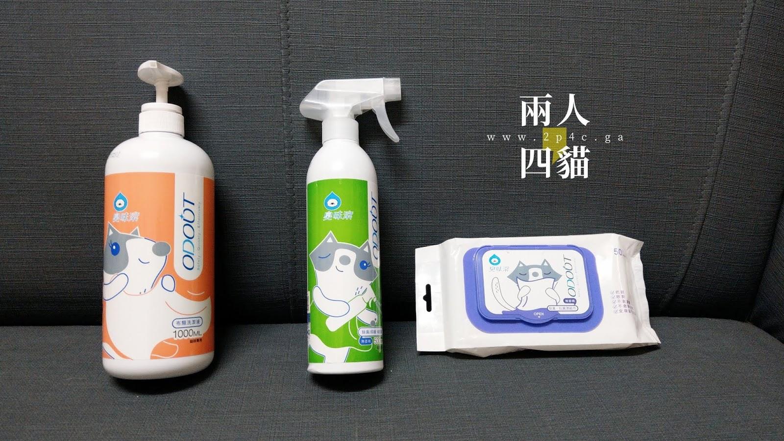 【貓咪|雜物】養貓咪的三個大困擾!MIT台灣品牌【臭味滾】幫您搞定 貓咪尿床洗滌、貓咪除臭噴霧、貓咪濕紙巾