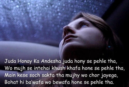 Best Hindi Shayari On Love Juda Hone Ka Andesha Judda Honay Se Pehlay Tha