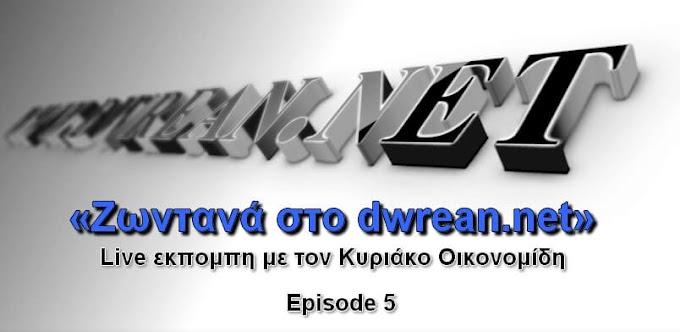 «Ζωντανά στο dwrean.net» (Episode 5)