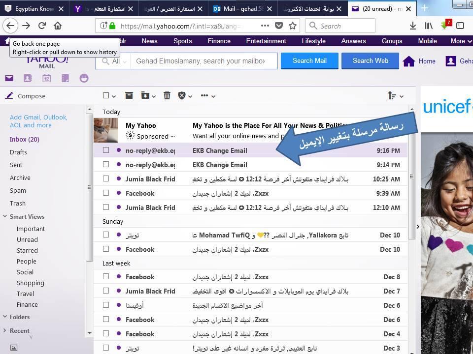 للمعلمين.. خطوات تعديل بيانات بريدكم القديم ببنك المعرفة المصري إلى بريد Office 365 7