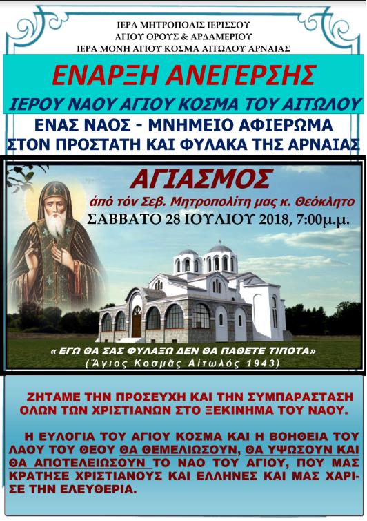 Έναρξη Ανέγερσης Ιερού Ναού Αγίου Κοσμά του Αιτωλού