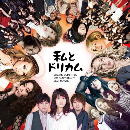 V.A. - Watashi to Drecom -DREAMS COME TRUE 25th ANNIVERSARY BEST COVERS- [FLAC 24bit   MP3 320 / WEB]