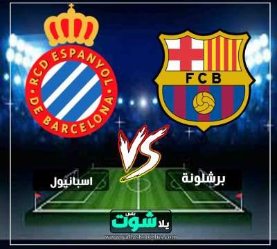 مشاهدة مباراة برشلونة واسبانيول بث مباشر اليوم 30-3-2019 في الدوري الاسباني