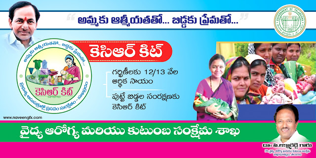 kcr-kit-banner-design-template-free-download-in-telugu-for-women-care-and-new-born-baby