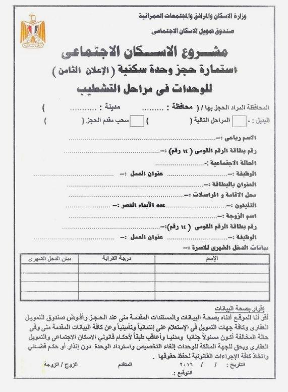 ننشر استمارة الحجز وكراسة الشروط لحجز الوحدات السكنية لمحدودى الدخل بجميع المحافظات
