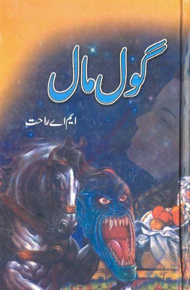 Gol Maal Novel By M.A Rahat Pdf Free Download