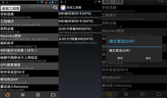 Download Mobileuncle v3.0.0 APK