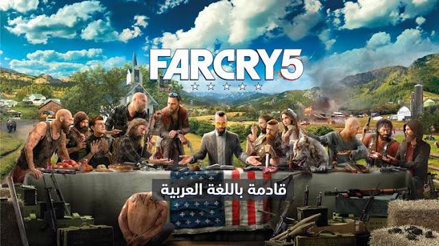 الإعلان رسميا عن تعريب لعبة Far Cry 5 و ذلك لأول مرة في تاريخ السلسلة