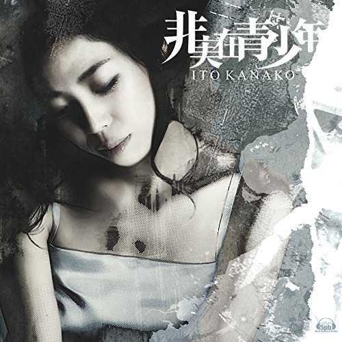 [MUSIC] いとうかなこ – 非実在青少年/Kanako Ito – Hi Jitsuzai Seishonen (2014.11.26/MP3/RAR)