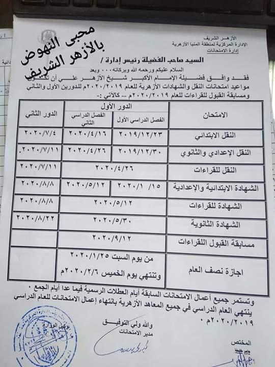 جدول امتحانات الازهر الشريف ابتدائي واعدادي وثانوي 2019-2020