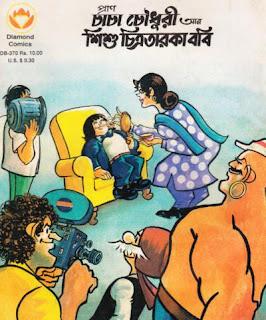 [Image: chcha-chowdhury-boby.jpg]