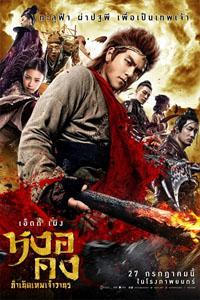The Legend of Wukong (2017) หงอคง กำเนิดเทพเจ้าวานร HD
