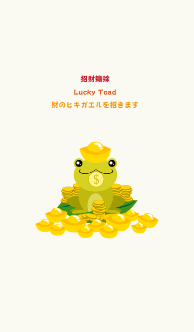 Lucky Toad