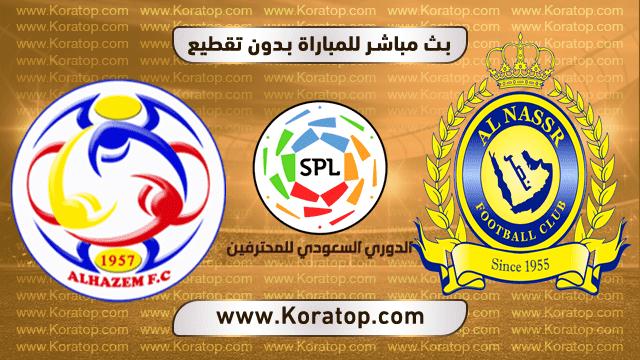 موعد مباراة النصر والحزم في الدوري السعودي 11-5-2019