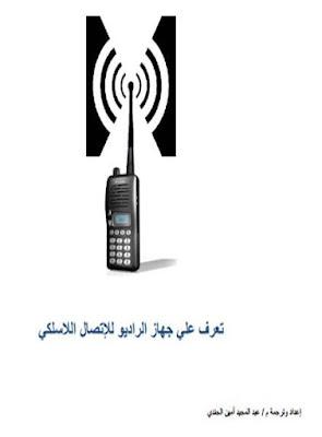 تعرف علي جھاز الراديو للإتصال اللاسلكي pdf