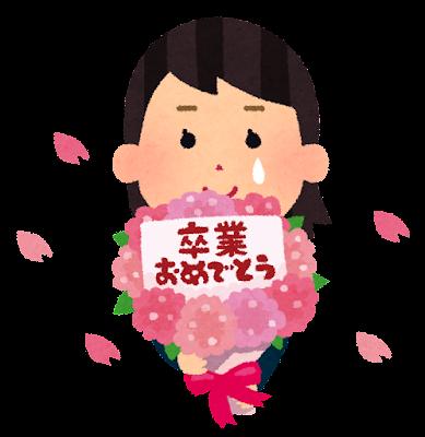 卒業式に花束を送る女の子のイラスト