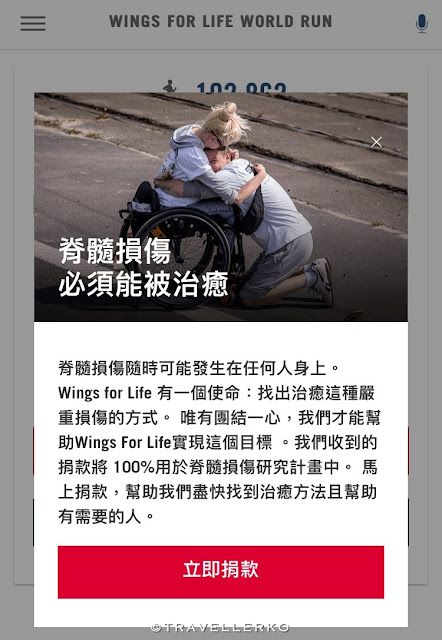 【教學】如何使用Wings for Life World Run App註冊/報名App Run