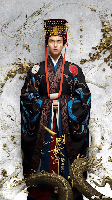San Guo Ji Mi Ma Tianyu Poster