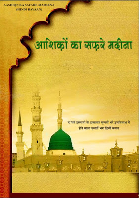 Download: Aashiqon ka Safar-e-Madina pdf in Hindi