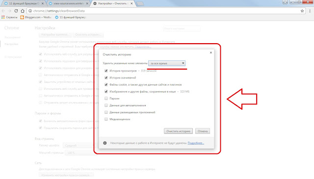 Очистка следов активности в окне браузера GOOGLE CHROME