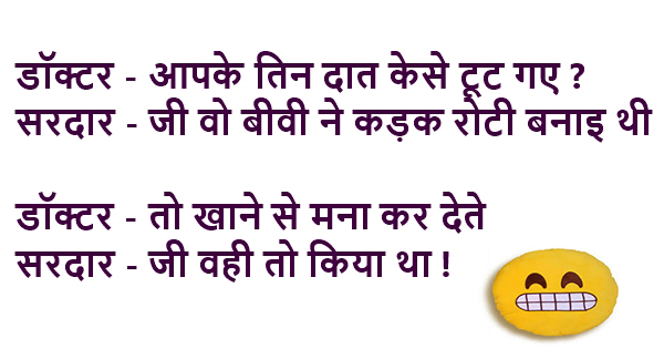 funny sardar jokes