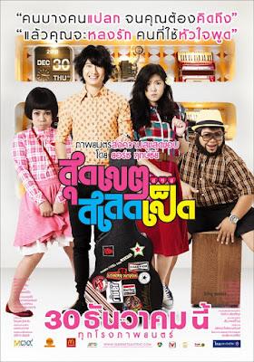 Nonton Film Loser Lover (2010) Subtitle Indonesia Streaming Movie Download