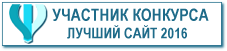 http://www.fond21veka.ru/contests-for-employees-of-educational-institutions/best-personal-website/