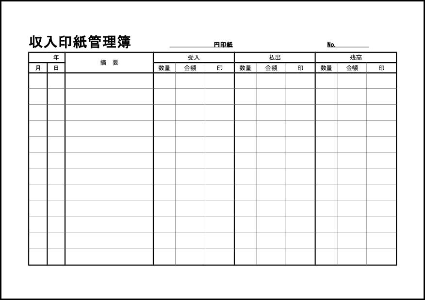 収入印紙管理簿 016