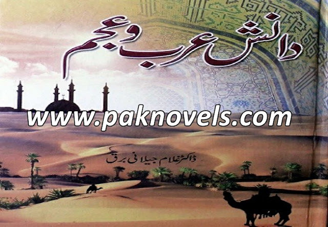Urdu Book By Ghulam Jilani Barq