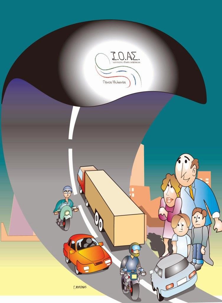 Νέα στρατηγική συνεργασία για την οδική ασφάλεια