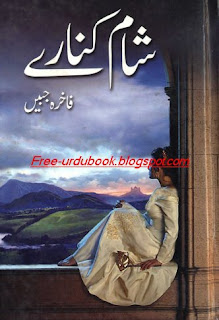 Sham Kinaray Novel