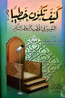 كيف تكون خطيبا ؟ التيسير في الخطب والوعظ والتذكير - سعيد عبد العظيم