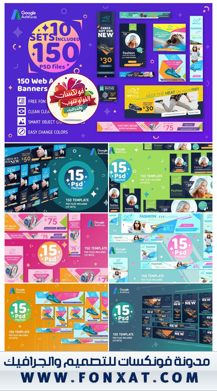 150 Web Ad Banners Products psd