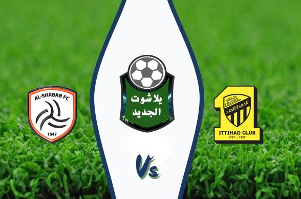 نتيجة مباراة الاتحاد والشباب اليوم السبت 29-02-2020 في الدوري السعودي