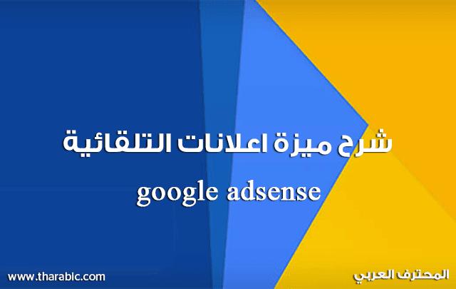 شرح ميزة AdSense Auto ads الجديدة , اعلانات جوجل ادسنس
