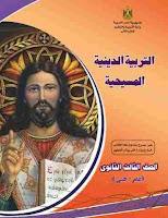 كتاب التربية الدينية المسيحية للصف الثالث الثانوى 2018