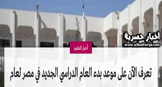التعليم العالي | اعلان موعد بدء العام الدراسي الجديد في مصر لعام 2017/2018 في المدارس والجامعات