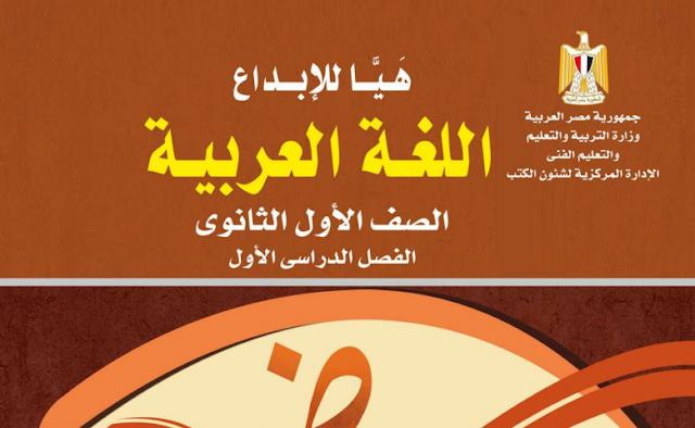 تحميل كتاب العربي للصف الاول الثانوي 2019 ترم اول الطبعة الجديدة