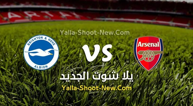 مباراة ارسنال وبرايتون