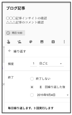 【Apps調査隊】Google Keep の活用法を調査せよ《応用編》