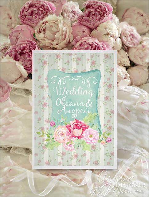 Винтажные приглашения на свадьбу.