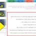 افضل طريقه لاضافة مواضيع ذات صلة لمدونات بلوجر كموقع حوحو للمعلوميات igli5