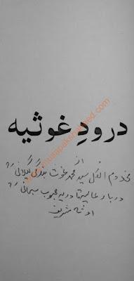 Darood E Ghausia By Hazrat Musa Pak Shaeheed